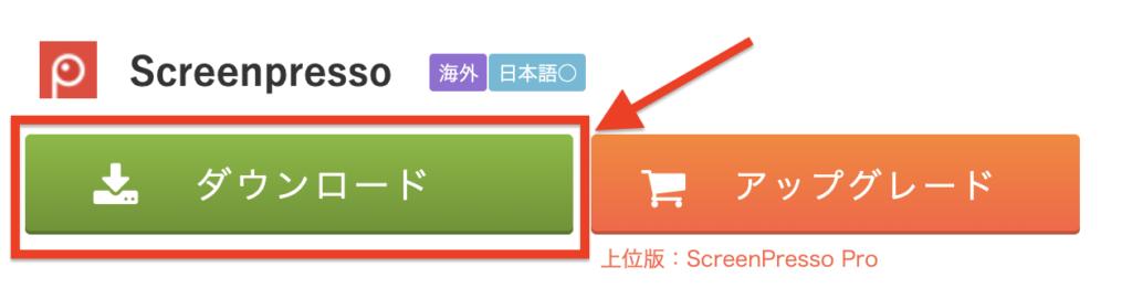 スクリーンプレッソのインストール方法に関する参考画像