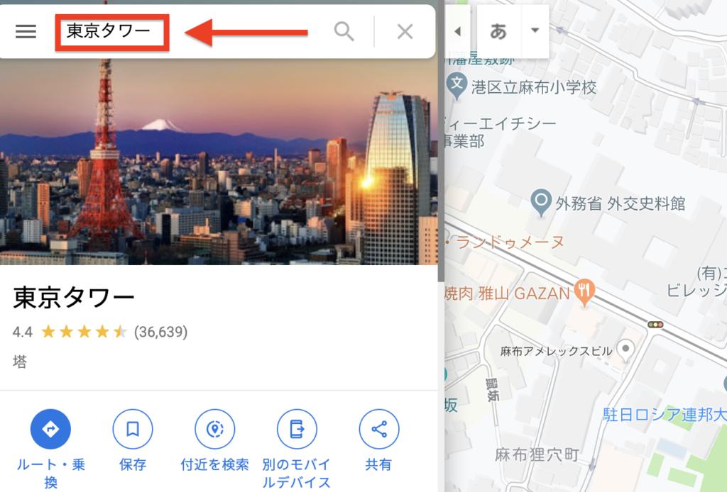 グーグルマップに関する参考画像