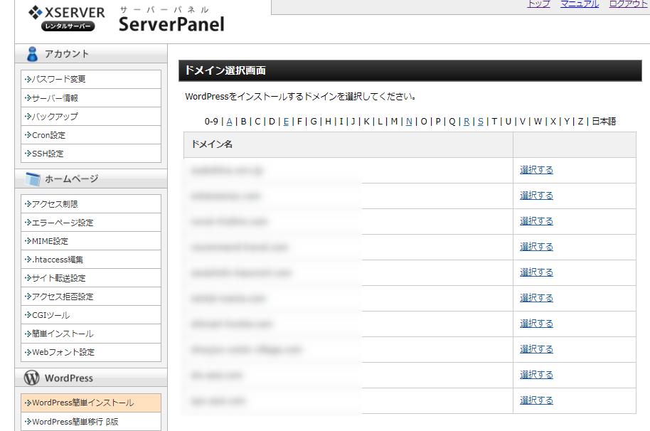 Xサーバーワードプレス立ち上げ参考画像