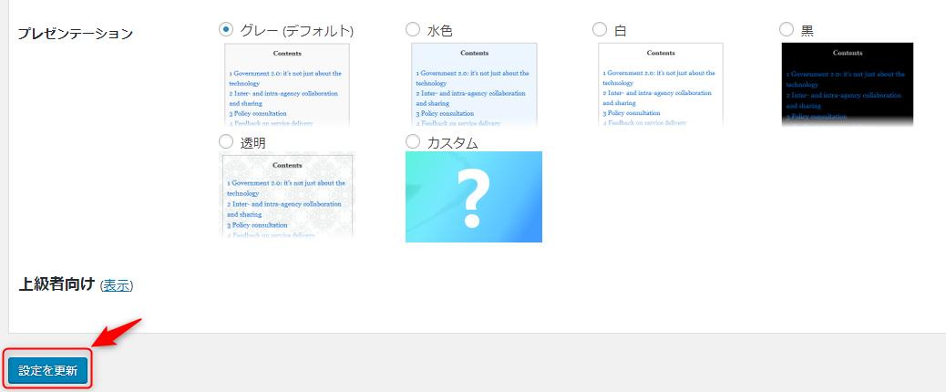 Table of Contents Plusの設定参考画像