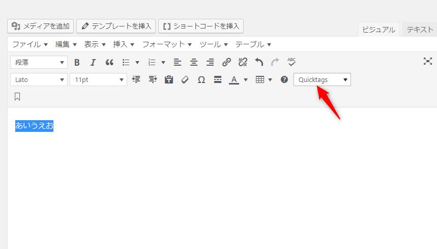 AddQuicktagの設定方法参考画像