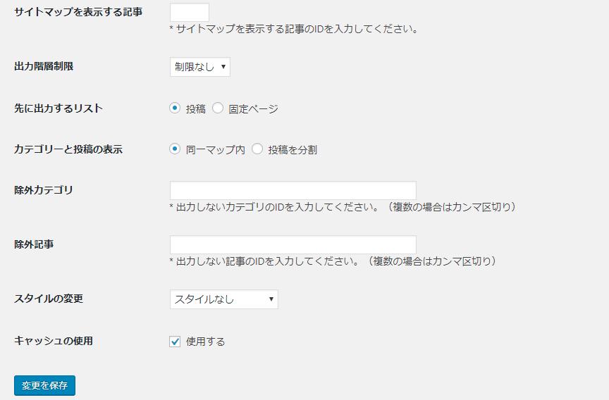 Ps Auto Sitemapの設定方法参考画像