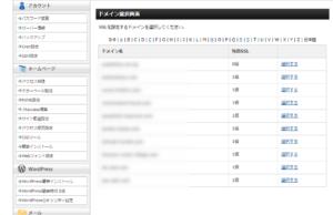 SSL化の参考画像