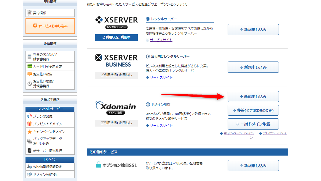 Xサーバー独自ドメイン取得の参考画像