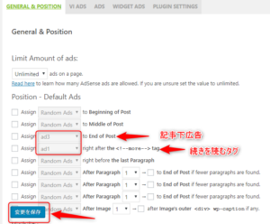 WPQUADSの設定方法参考画像
