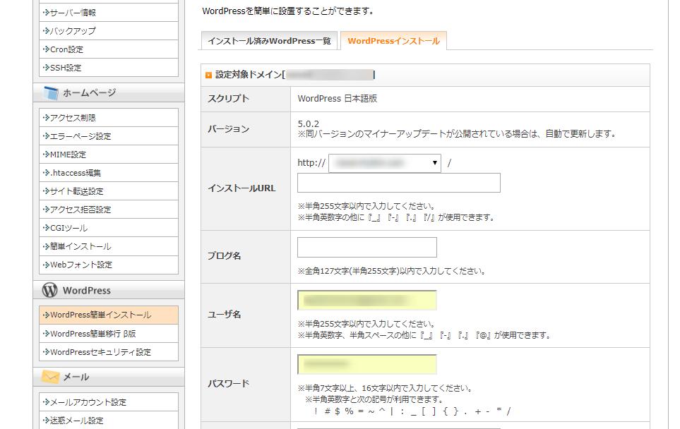 Xサーバーワードプレス立ち上げの参考画像