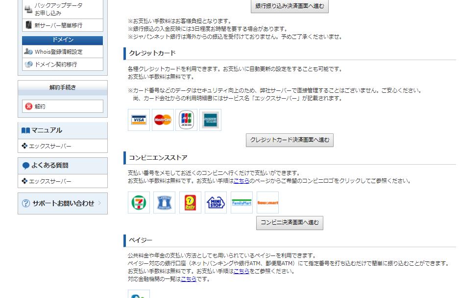 Xサーバー独自ドメインの参考画像