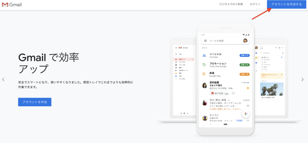 Gmailアドレスの作り方に関する参考画像