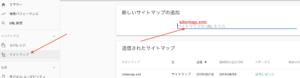 サイトマップに関する参考画像