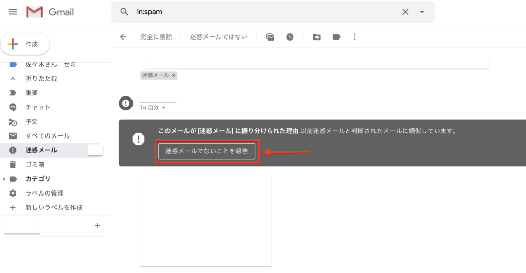 Gmailの設定に関する参考画像