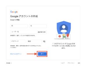 Gmailの作り方に関する参考画像