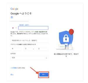 Gmailの登録方法に関する参考画像