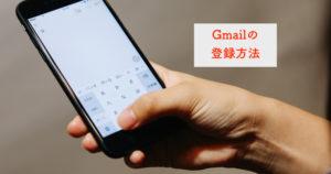 Gmailの登録方法の参考画像