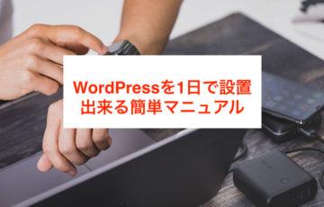 WordPress設置に関する参考画像