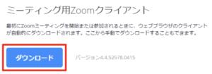 zoomのインストール方法に関する参考画像