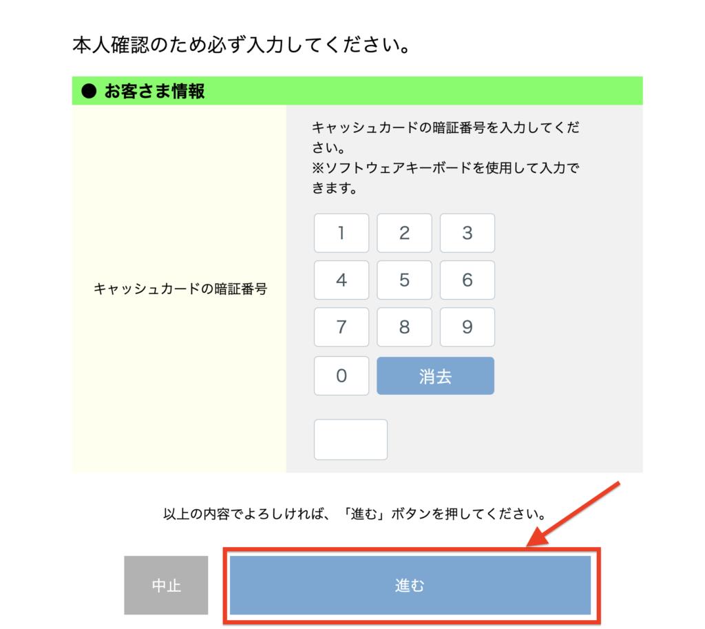 ペイパルの登録方法に関する参考画像