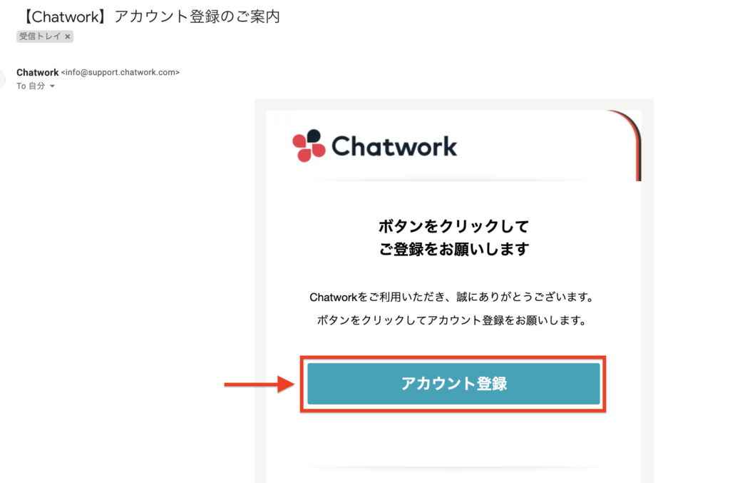 チャットワークの登録方法に関する参考画像