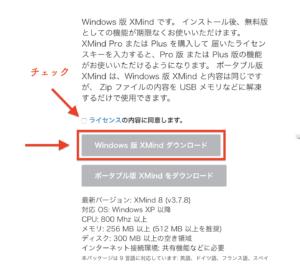 Xマインドのインストールに関する参考画像