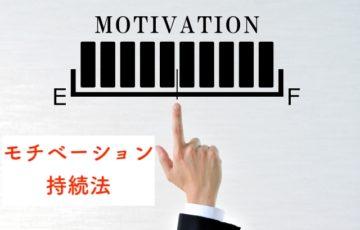 モチベーションアップに関する参考画像