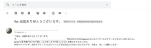 トイザらスアプリの登録方法に関する参考画像