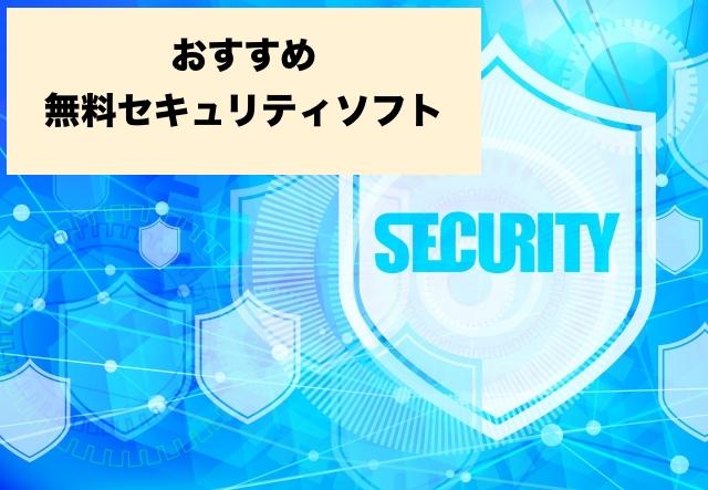 無料のおすすめセキュリティソフトに関する参考画像