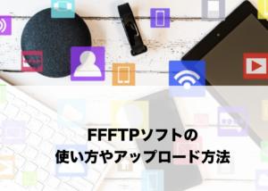 FFFTPソフトの使い方やアップロード方法に関する参考画像