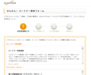 アクセストレード登録フォーム1
