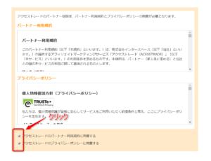 アクセストレード登録フォーム2