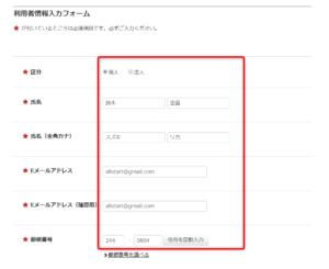 アクセストレード登録フォーム3