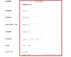 アクセストレード登録フォーム4