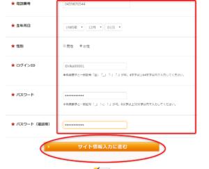 アクセストレード登録フォーム5