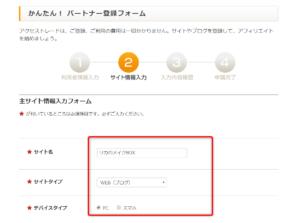 アクセストレード登録フォーム6