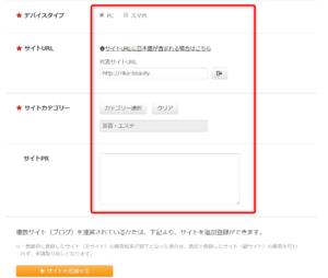 アクセストレード登録フォーム7