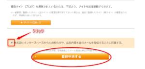 アクセストレード登録フォーム8