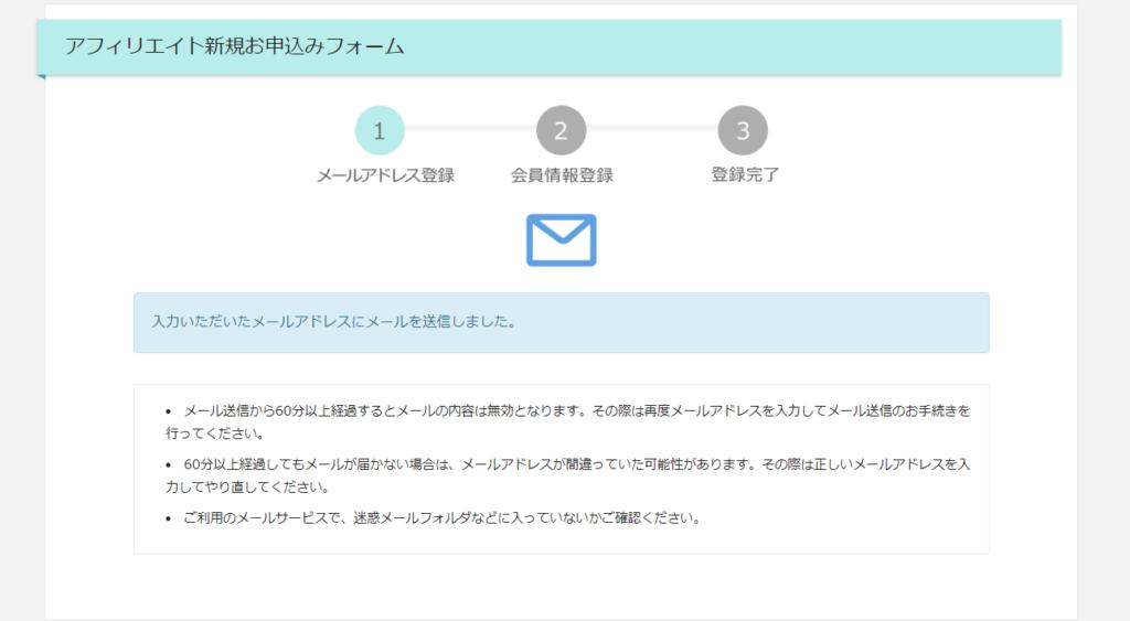 バリューコマースメール4